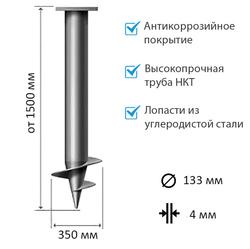 Винтовая свая СВС-133