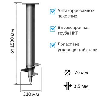 Винтовая свая СВС-76/210